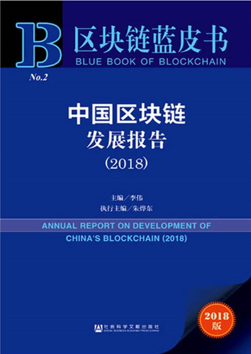 中国区块链发展报告2018图_副本_副本.jpg